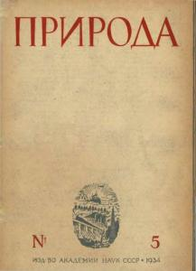 Природа 1934 №05