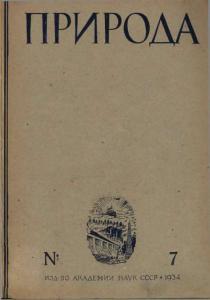 Природа 1934 №07