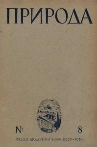 Природа 1934 №08