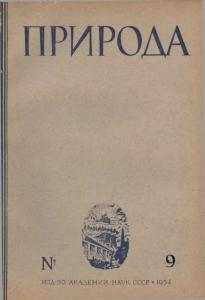 Природа 1934 №09
