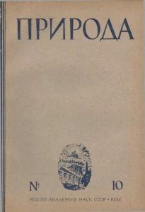 Природа 1934 №10