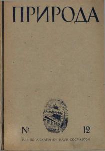 Природа 1934 №12