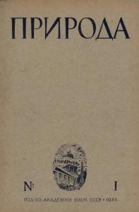 Природа 1935 №01