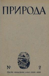Природа 1935 №02