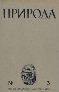 Природа 1935 №03