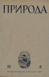 Природа 1935 №04