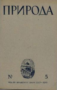 Природа 1935 №05