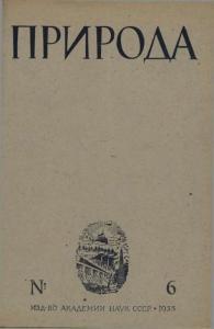 Природа 1935 №06