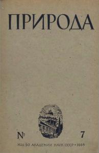 Природа 1935 №07
