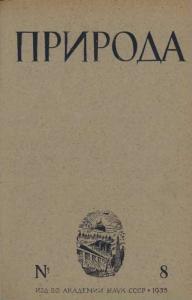 Природа 1935 №08