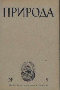 Природа 1935 №09