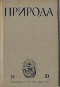 Природа 1935 №10