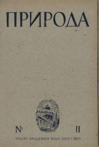 Природа 1935 №11