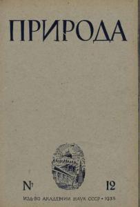 Природа 1935 №12