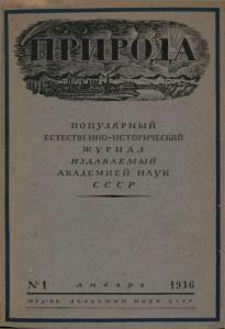 Природа 1936 №01