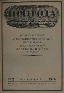 Природа 1936 №02