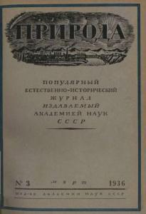 Природа 1936 №03