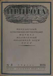 Природа 1936 №04