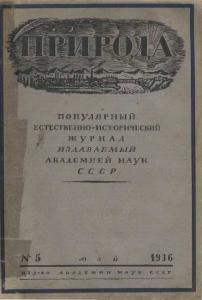 Природа 1936 №05