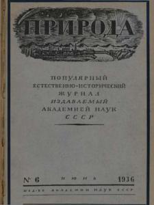 Природа 1936 №06