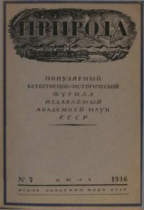 Природа 1936 №07