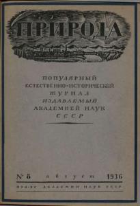 Природа 1936 №08