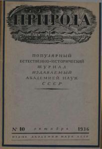 Природа 1936 №10