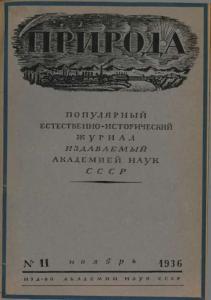 Природа 1936 №11