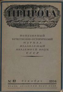 Природа 1936 №12