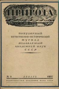 Природа 1937 №01