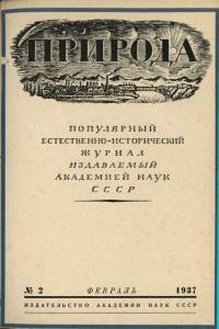 Природа 1937 №02