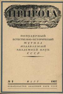 Природа 1937 №03