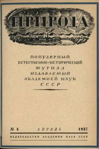 Природа 1937 №04