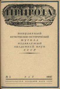 Природа 1937 №05