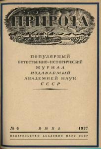 Природа 1937 №06