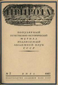 Природа 1937 №07