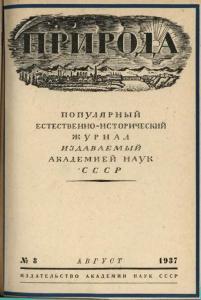 Природа 1937 №08