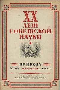 Природа 1937 №10