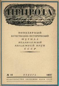 Природа 1937 №11