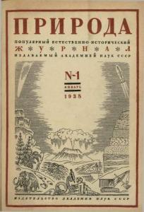 Природа 1938 №01