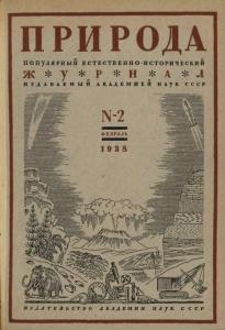 Природа 1938 №02