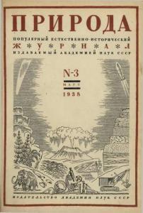 Природа 1938 №03