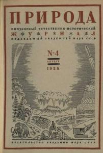 Природа 1938 №04