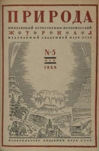 Природа 1938 №05