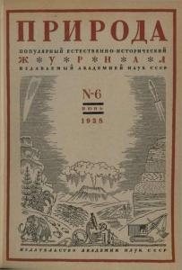 Природа 1938 №06