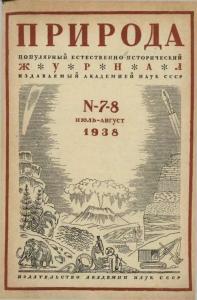 Природа 1938 №07-08