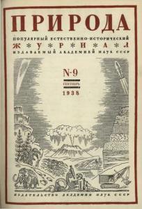 Природа 1938 №09