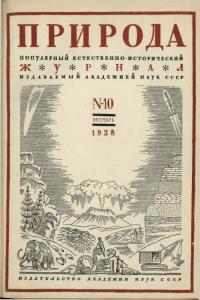 Природа 1938 №10