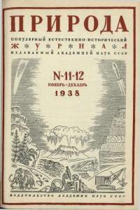 Природа 1938 №11-12