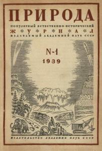 Природа 1939 №01